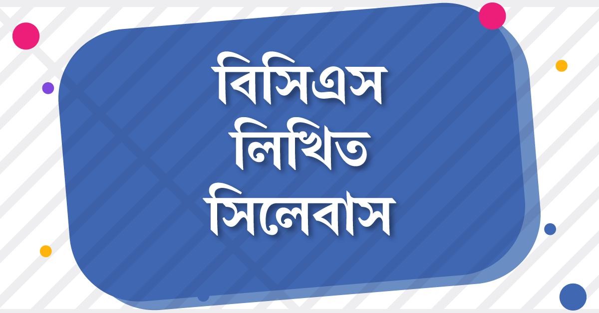বিসিএস লিখিত সিলেবাস (BCS Written Syllabus Bangla)